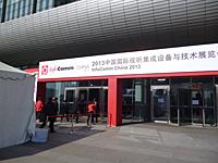 InfoComm China 2013